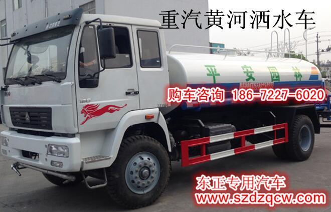 国四重汽新黄河10吨洒水车,SZD5164GSSZ4型洒水车