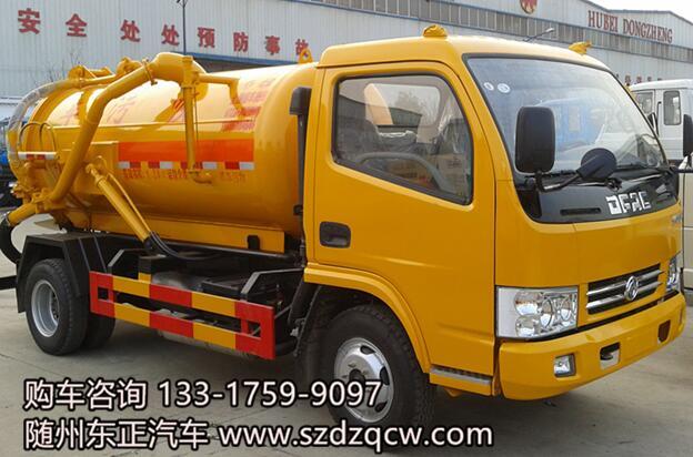 国五东风蓝牌真空吸污车-SZD5040GXW5型吸污车